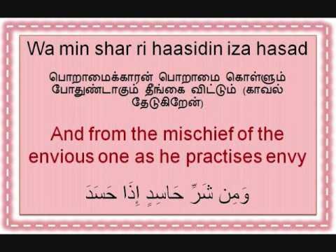 Surah Al Falaq X 100 Times