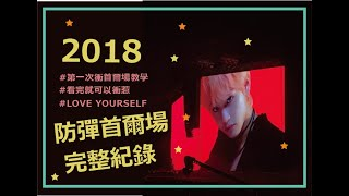 2018 BTS WORLD TOUR LOVE YOURSELF  防彈首爾場演唱會全紀錄
