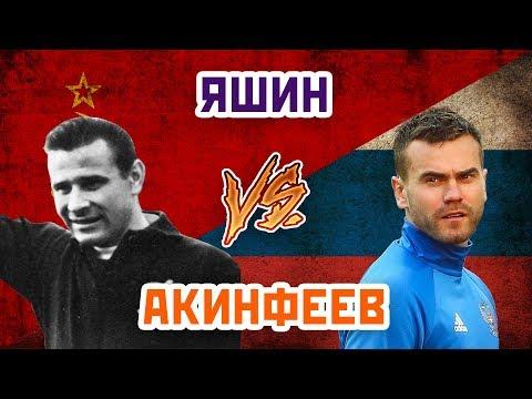 Яшин vs акинфеев - лучший отечественный вратарь - один на один