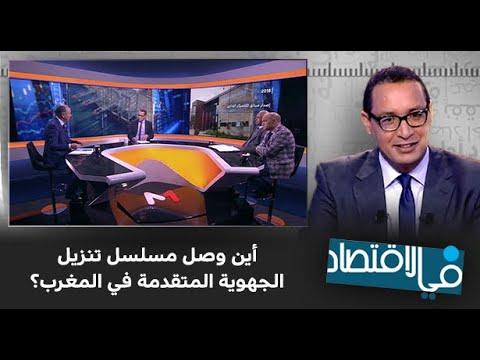 Photo of #في_الاقتصاد : أين وصل مسلسل تنزيل الجهوية المتقدمة في المغرب؟ – تحميل