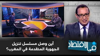 #في_الاقتصاد : أين وصل مسلسل تنزيل الجهوية المتقدمة في المغرب؟
