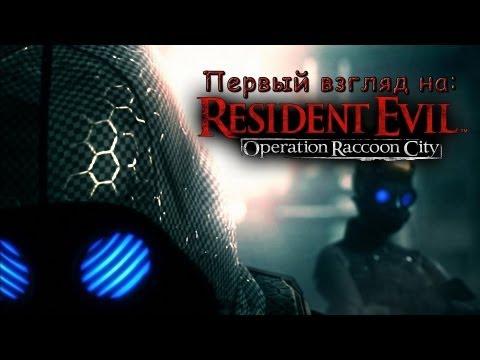 Смотреть прохождение игры [Первый взгляд] Серия 5 - Resident Evil: Operation Raccoon City.