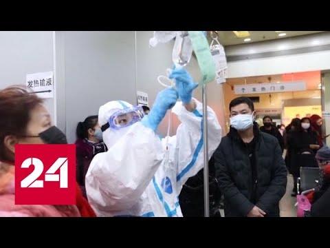 Уханьский коронавирус: в китайской провинции Хубэй 25 новых летальных случаев - Россия 24