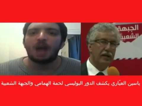 yassine ayari devoile le scandal de hamma hammami porno