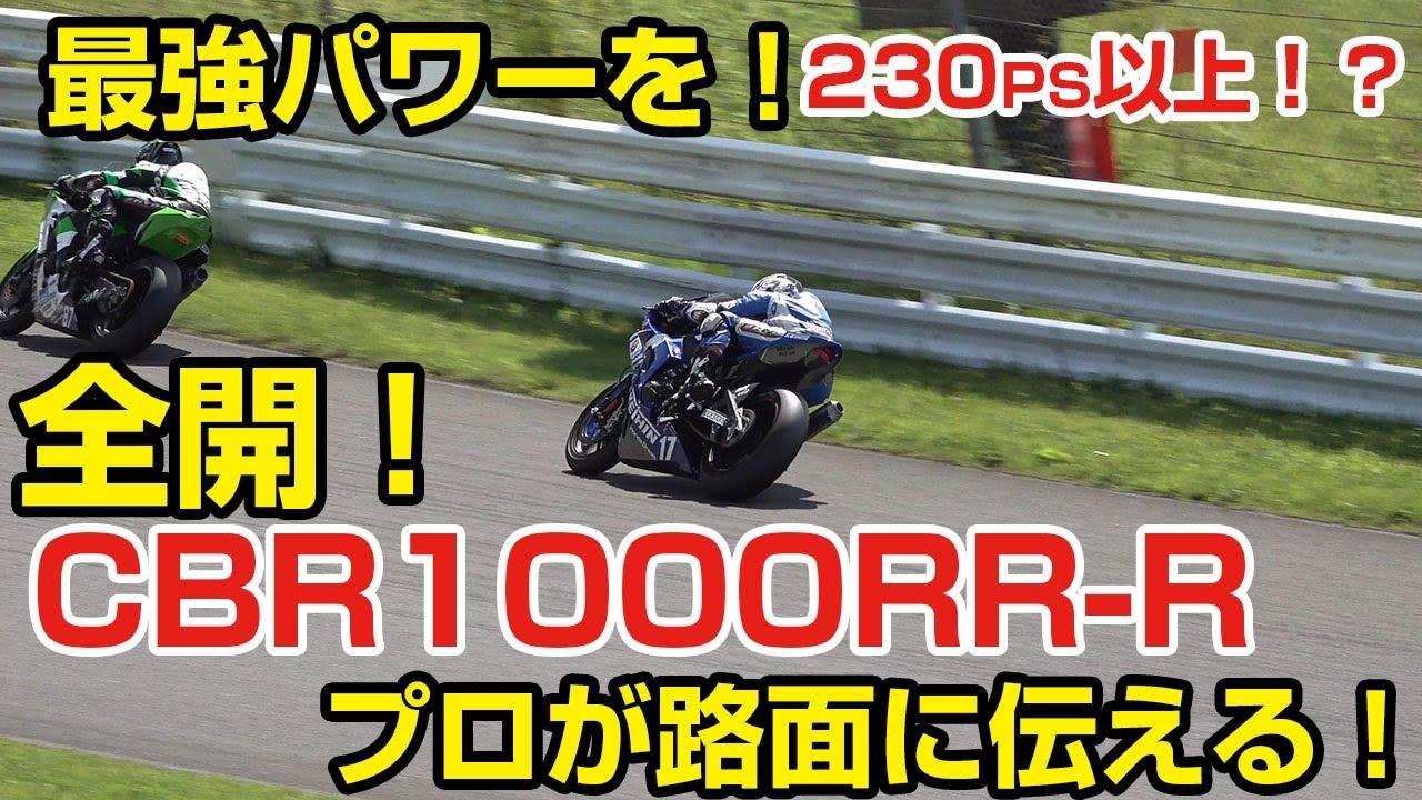 CBR1000RR-Rついに全日本登場!リザルト以上に最強な匂いがプンプンする!