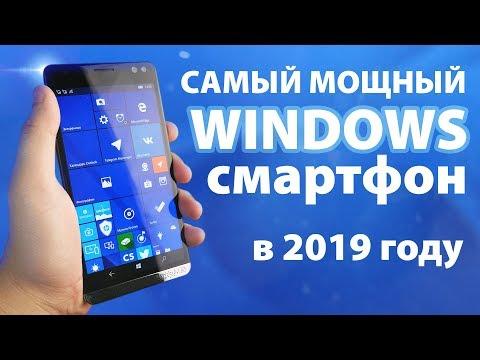 Windows 10 Mobile в 2019 году | Обзор HP Elite X3 и Continuum