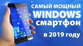 windows 10 Mobile в 2019 году на примере Microsoft Lumia 535