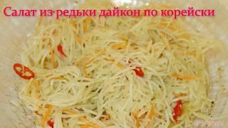 Салат из редьки Дайкон по корейски