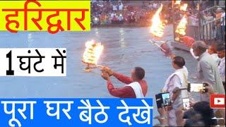 Haridwar Darshan Video - हरिद्वार दर्शन यात्रा - Haridwar Tourism - Top 10 Tourist Places