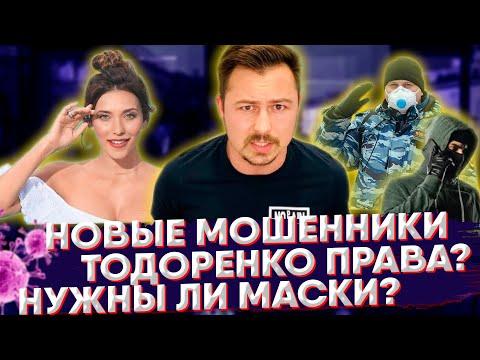 Скандал с Тодоренко / Мошенничество в карантин / Масочный режим  / MerkerLive