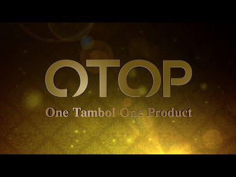 OTOP ไทย จากท้องถิ่น บินสู่ท้องฟ้า