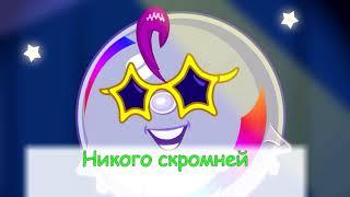 """Караоке """"Песенка Мыльного пузыря"""""""