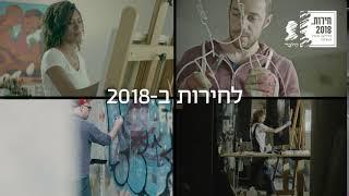 יקב היוצר, פרויקט חירות 2018