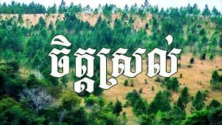 zono old song 2018,ចិត្ដស្រល់,khmer song 2018,Phumikhmer new 2018