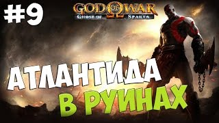 God of War: Ghost of Sparta HD. Серия 9 [Атлантида в руинах]