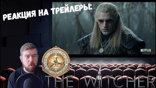 Реакция на трейлеры: Ведьмак 2019 и Тёмные начала|Trailer Reaction