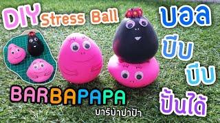 DIY สอนทำ บอลบีบ บาร์บ้าปาป้า แป้งปั้น บอลคลายเครียด   Barbapapa Stress Ball