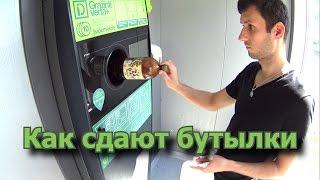 Жизнь в Литве. Как сдают бутылки в Литве