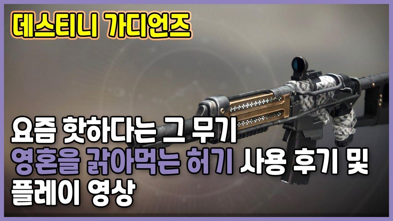[데스티니2]요즘 핫하다는 무기 영혼을 갉아먹는 허기 자동소총 사용 후기 및 플레이 영상 | Destiny Guardians