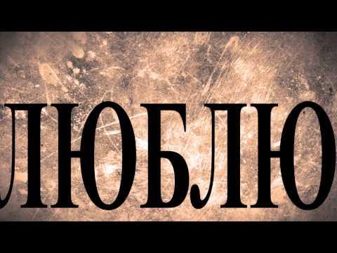 С Годом Отношений Зайка Моя=******