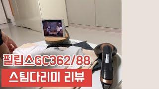 스팀다리미 추천ㅣ필립스 스팀다리미 GC362/88ㅣ언박…