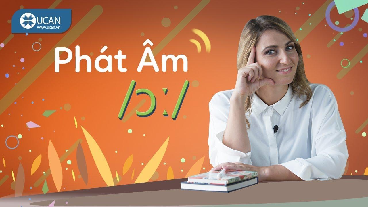 7 PHÚT HỌC PHÁT ÂM TIẾNG ANH CHUẨN TÂY | Bài 10: Âm /ɔː/ [Ucan English Pronounciation]