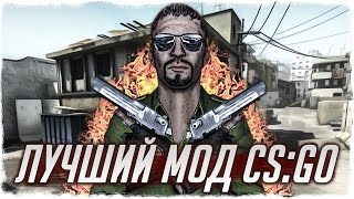 ЭТО ЛУЧШИЙ МОД ДЛЯ CS:GO! Обзор Counter-Strike:Classic Offensive Mod! Как установить CS:CO? [Аниман]