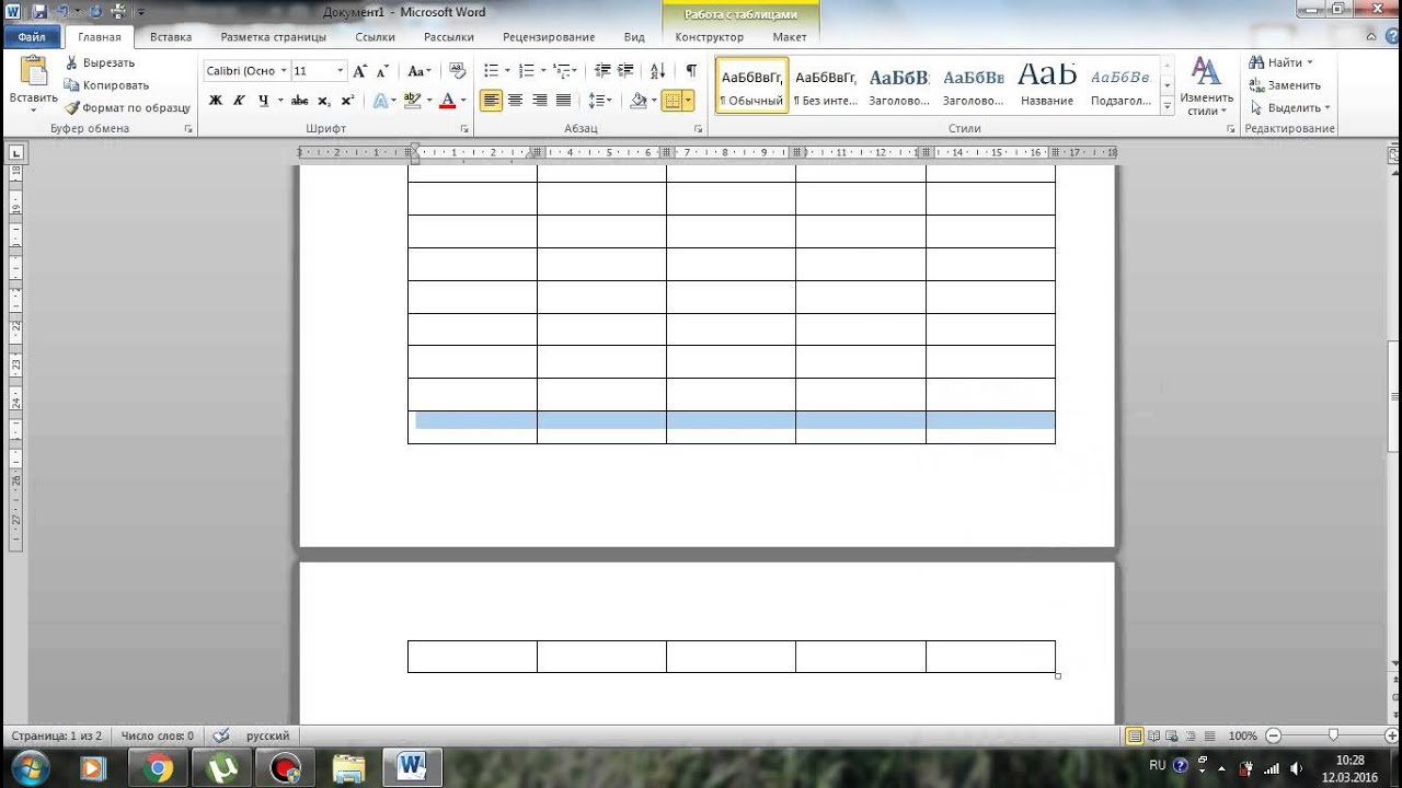 Как сделать перенос таблицы