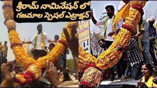అదరహో అనిపించిన గజమాల సత్కారం|| Parital Sreeram Nomination