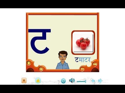 Hindi Alphabets (Varnamala ट से ण ) with a song