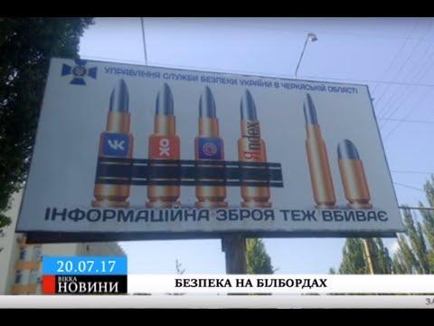 ТРК ВіККА: У Черкасах через плакати застерігають проти російських соцмереж