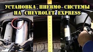 Тюнинг Chevolet Express. Установка пневмо системы на автобусы Сhevrolet Express(, 2015-02-17T18:07:48.000Z)