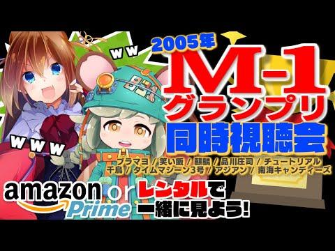 LIVE|いっしょにM1見ようの会 with 比良坂芽衣ちゃん!