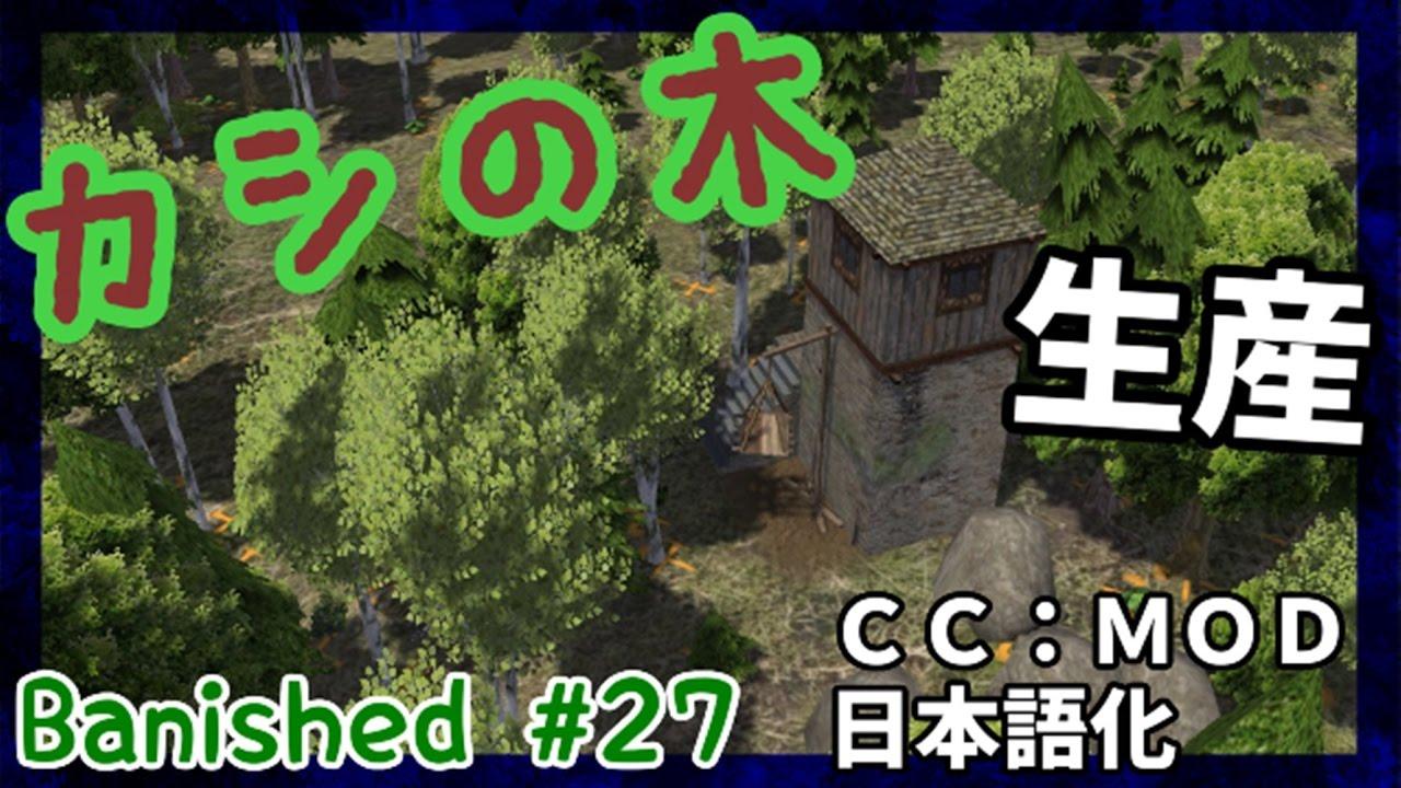 Banished】カシの木の生産開始#2...