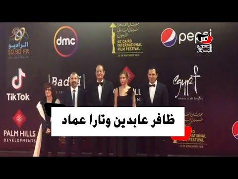 ظافر العابدين ولقاء الخميسي على السجادة الحمراء في «القاهرة السينمائي»  - نشر قبل 15 دقيقة
