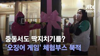 중동서도 딱지치기를? '오징어 게임' 체험부스 북적 / JTBC 뉴스룸