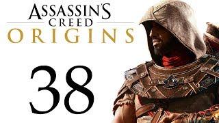 Assassin's Creed: Истоки - Ритуал Анубиса, Когда приходит ночь [#38] побочки | PC