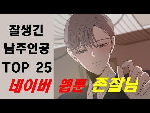 [네이버 웹툰] 웹툰속 존잘남???!! 잘생긴 남자 웹툰 주인공 TOP 25