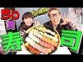 【大食い】寿司50個なんてもう余裕でしょ!【ほりえりく】