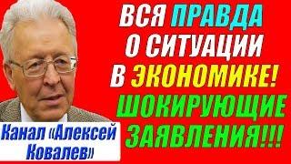 В.Ю. Катасонов – Что ждать России в экономике и по рублю?! К чему готовиться? 25.05.2017