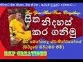 Sita Nidahas Karaganimu - - Siri Samanthabaddra Thero - Pitiduwe Siridhamma Himi