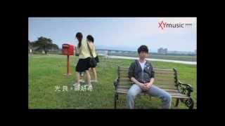 台北下著雨的星期天MV (fm XYmusic.com) 光良。陳妍希http://www.xymusi...