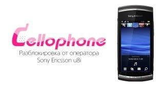 Разблокировка Sony Ericsson Vivaz Pro (u8i)(Вы можете разблокировать Sony Ericsson Vivaz Pro (u8i) на месте в сервисном центре Cellophone в Киеве или удаленно при помощи..., 2013-07-01T08:24:43.000Z)