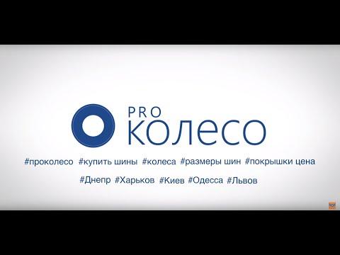 Prokoleso.ua - интернет-магазин шин и дисков