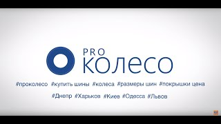 Prokoleso.ua - интернет-магазин шин и дисков(Prokoleso.ua - интернет-магазин шин и дисков, продающий продукцию известных брендов не только через интернет,..., 2016-08-19T13:38:49.000Z)