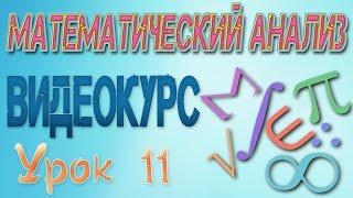 Математический анализ. 11. Бесконечно малые и бесконечно большие величины. Решение задач