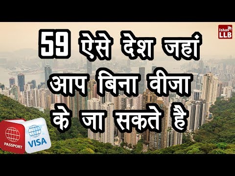 59 Countries Where You Can Go Without Visa in Hindi | By Ishan thumbnail