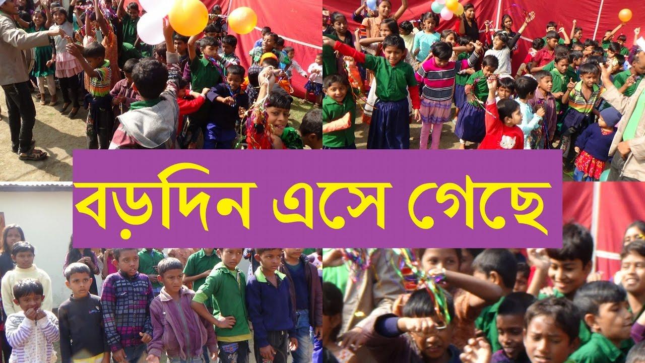 Borodin বড়দিন এসে গেছে | Bangla Christmas Song | Rocky Talukder | Bengali Christian Song