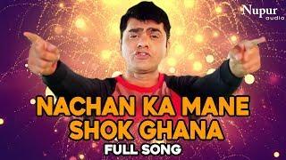 Nachan Ka Mane Shok Ghana Uttar Kumar & Kanika Chawla   New Haryanvi DJ Song 2019   Dhakad Chhora