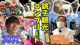 銚子観光【銭落とし対決の結末】がみさん、負けたら自腹ですよ。〜乗りものチャンネルさんとコラボ〜後編